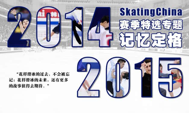 SkatingChina特选专题<br />记忆定格,花样滑冰14-15赛季图文精选