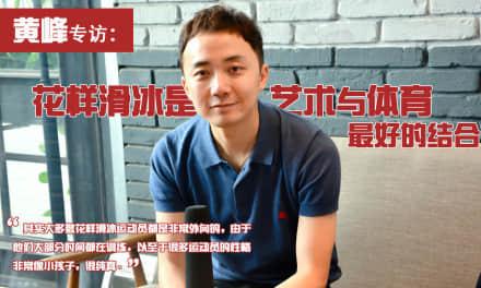 """专访黄峰<p style=""""text-indent: 2em;"""">——""""花样滑冰是艺术与体育最好的结合""""</p>"""